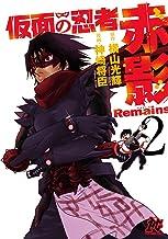 仮面の忍者赤影Remains 2 (プレイコミック・シリーズ)