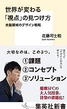 表紙: 世界が変わる「視点」の見つけ方 未踏領域のデザイン戦略 (集英社新書) | 佐藤可士和