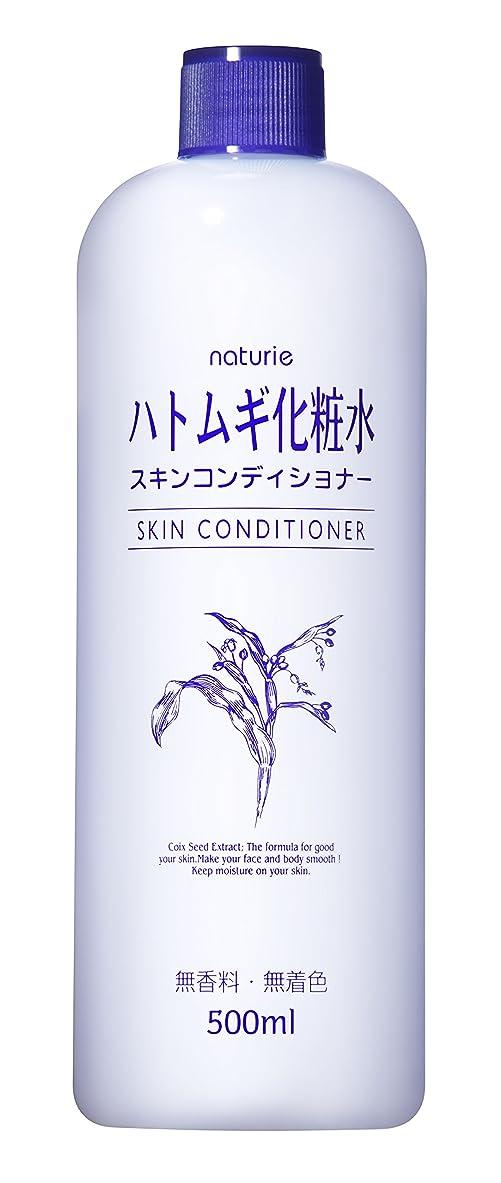 ディスパッチコンペ八ナチュリエ スキンコンディショナー(ハトムギ化粧水)500ml
