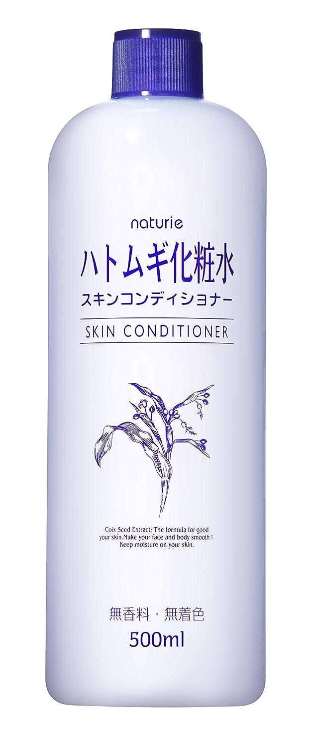 死の顎章役割ナチュリエ スキンコンディショナー(ハトムギ化粧水)500ml
