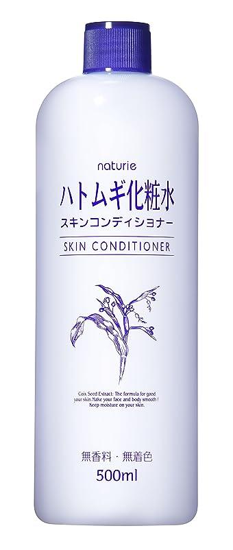 アライメントヘルパー対応ナチュリエ スキンコンディショナー(ハトムギ化粧水)500ml