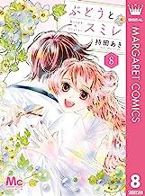 表紙: ぶどうとスミレ 8 (マーガレットコミックスDIGITAL) | 持田あき