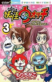 妖怪ウォッチ~わくわく☆にゃんだふるデイズ~ (3) (ちゃおフラワーコミックス)