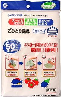 ボンスター販売 ごみとり物語 三角コーナー用 ダブルフィルム 白 32×26cm ポリ袋一体型 水切り袋 50枚入