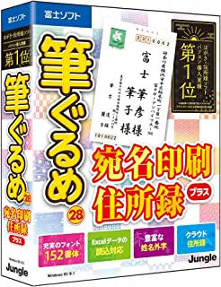 【最新版】筆ぐるめ 28 宛名印刷・住所録プラス