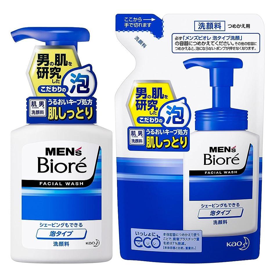 最愛の感性毒【まとめ買い】メンズビオレ 泡タイプ洗顔 150ml+詰替え130ml