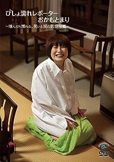 びしょ濡れレポーターおかもとまり〜噛んだら濡れる、笑いと涙の凱旋帰郷〜 [DVD]...
