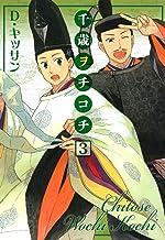 表紙: 千歳ヲチコチ: 3 (ZERO-SUMコミックス) | D・キッサン