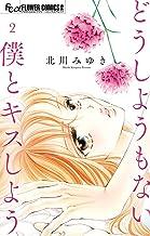表紙: どうしようもない僕とキスしよう(2) (フラワーコミックスα) | 北川みゆき