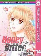 Honey Bitter 14 (りぼんマスコットコミックスDIGITAL)
