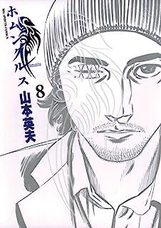 ホムンクルス(8) (ビッグコミックス)