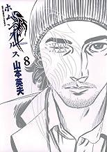 表紙: ホムンクルス(8) (ビッグコミックス)   山本英夫
