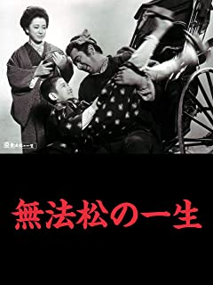 無法松の一生(1965年版)