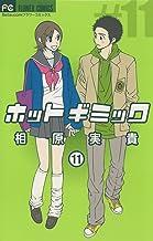 表紙: ホットギミック(11) (フラワーコミックス) | 相原実貴