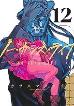 ノー・ガンズ・ライフ 12 (ヤングジャンプコミックス)