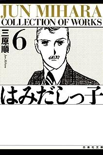 はみだしっ子 6 (白泉社文庫)