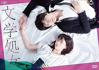 文学処女 [DVD]