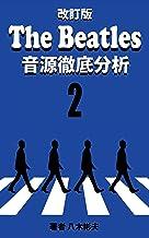 kaiteiban The Beatles ongentetteibunseki two (Japanese Edition)