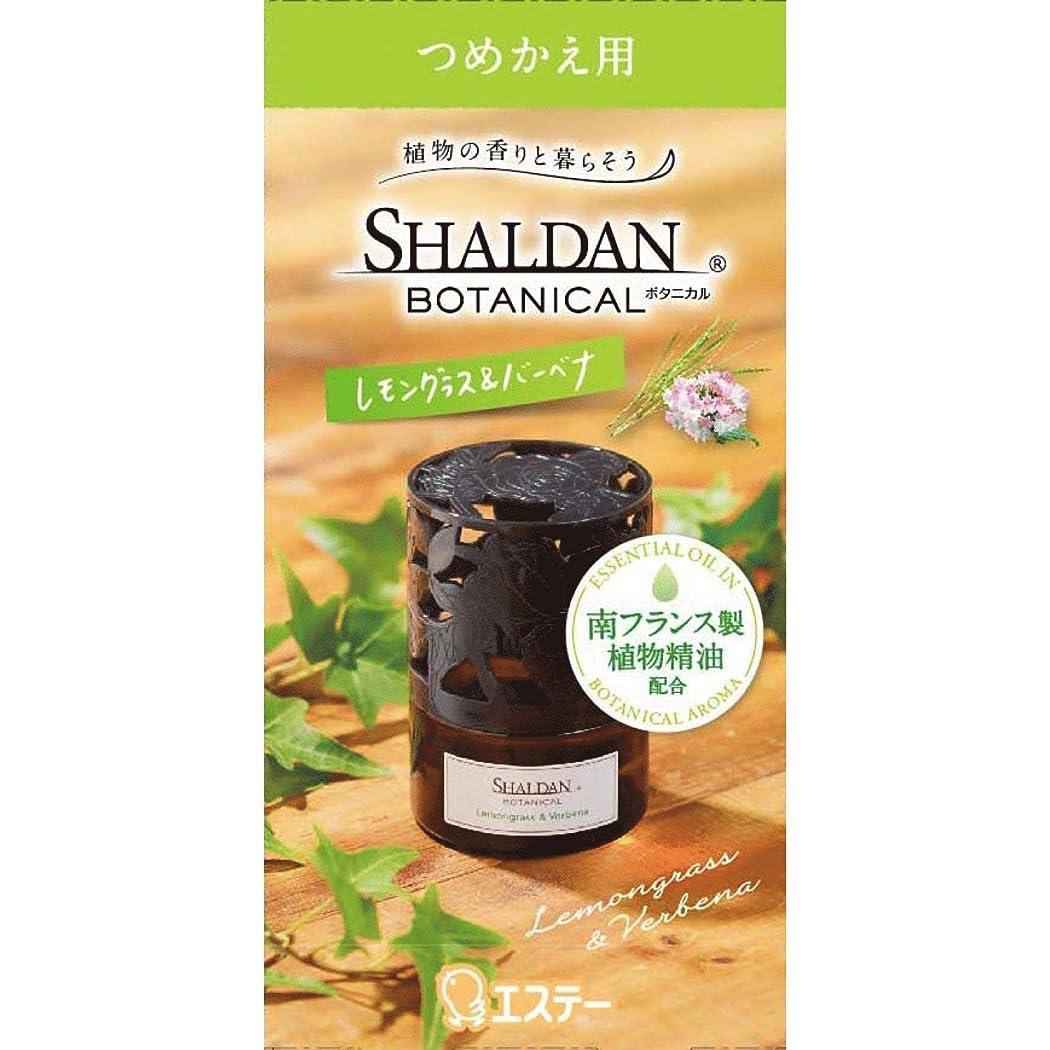 シャルダン SHALDAN BOTANICAL ボタニカル 芳香剤 部屋用 部屋 つめかえ レモングラス&バーベナ 25mL