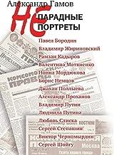 Unformal portraits (Russian Edition)