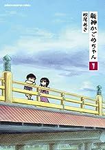 表紙: 龍神かごめちゃん 1 (少年チャンピオン・コミックス) | 松尾あき