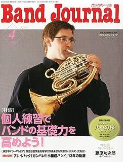 Band Journal (バンド ジャーナル) 2013年 04月号 [雑誌]