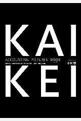 【会計・簿記入門編】読まないで会計思考を身に付ける方法: Accounting Pictures Book Kindle版