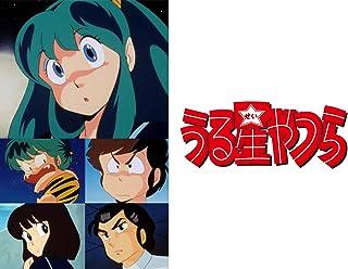 うる星やつら デジタルリマスター版 第3シーズン