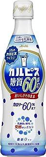アサヒ飲料 「カルピス」糖質60% オフ 希釈用 470ml