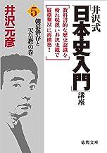 表紙: 井沢式「日本史入門」講座(5) 朝幕併存と天皇教の巻 | 井沢元彦