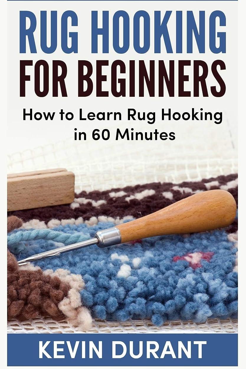 ナイロン同じ本物のRug hooking for beginners: how to learn rug hooking in 60 minutes and pickup a new hobby!