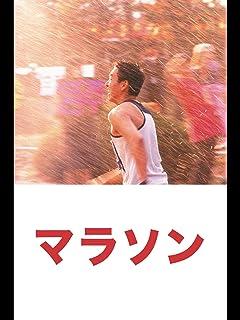 マラソン (字幕版)