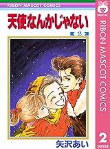 表紙: 天使なんかじゃない 2 (りぼんマスコットコミックスDIGITAL) | 矢沢あい