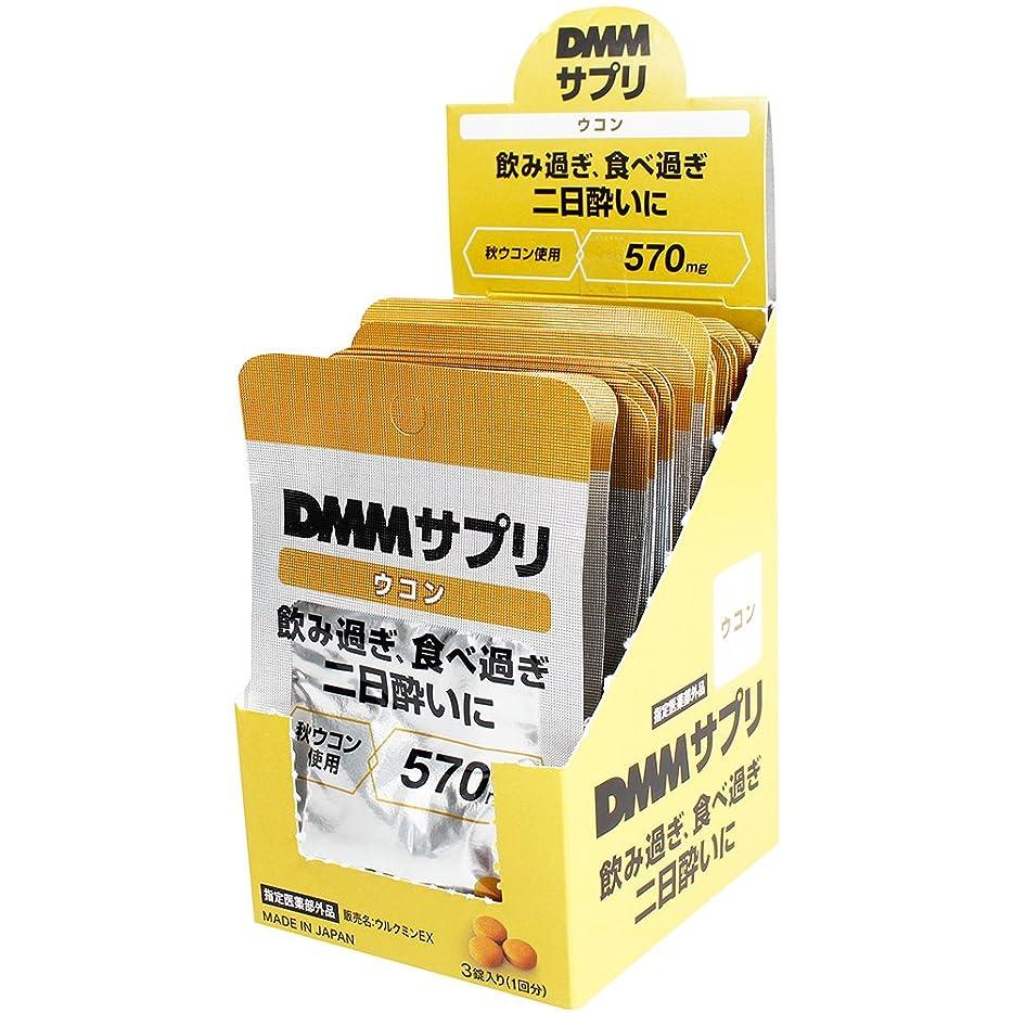 泣き叫ぶ精査するずるいDMM.com spl_ukon_20 DMMサプリ ウコン (3粒×20包)