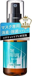 THE FUTURE マスクスプレー(ティーツリー&爽快ミントの香り)冷感 ハッカ 【 消臭 除菌 抗菌】天然香料100% 携帯用 48ml (ザフューチャー ティーツリーペパーミント)