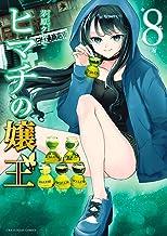 表紙: ヒマチの嬢王(8) (裏サンデー女子部) | 茅原クレセ