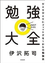 表紙: 勉強大全 ひとりひとりにフィットする1からの勉強法   伊沢 拓司
