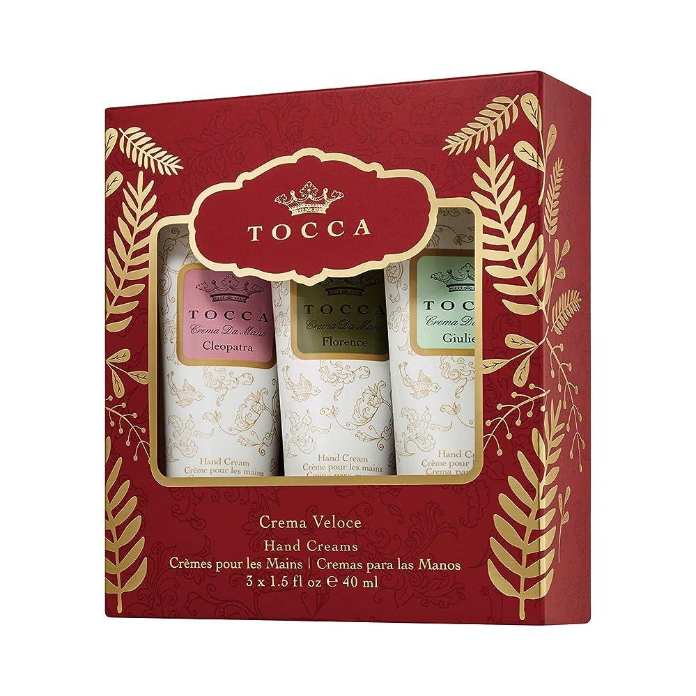 日帰り旅行に社員化学TOCCA クレマヴェローチェパルマ ハンドクリーム3本入った贅沢な贈り物(手指保湿?小分けギフト)