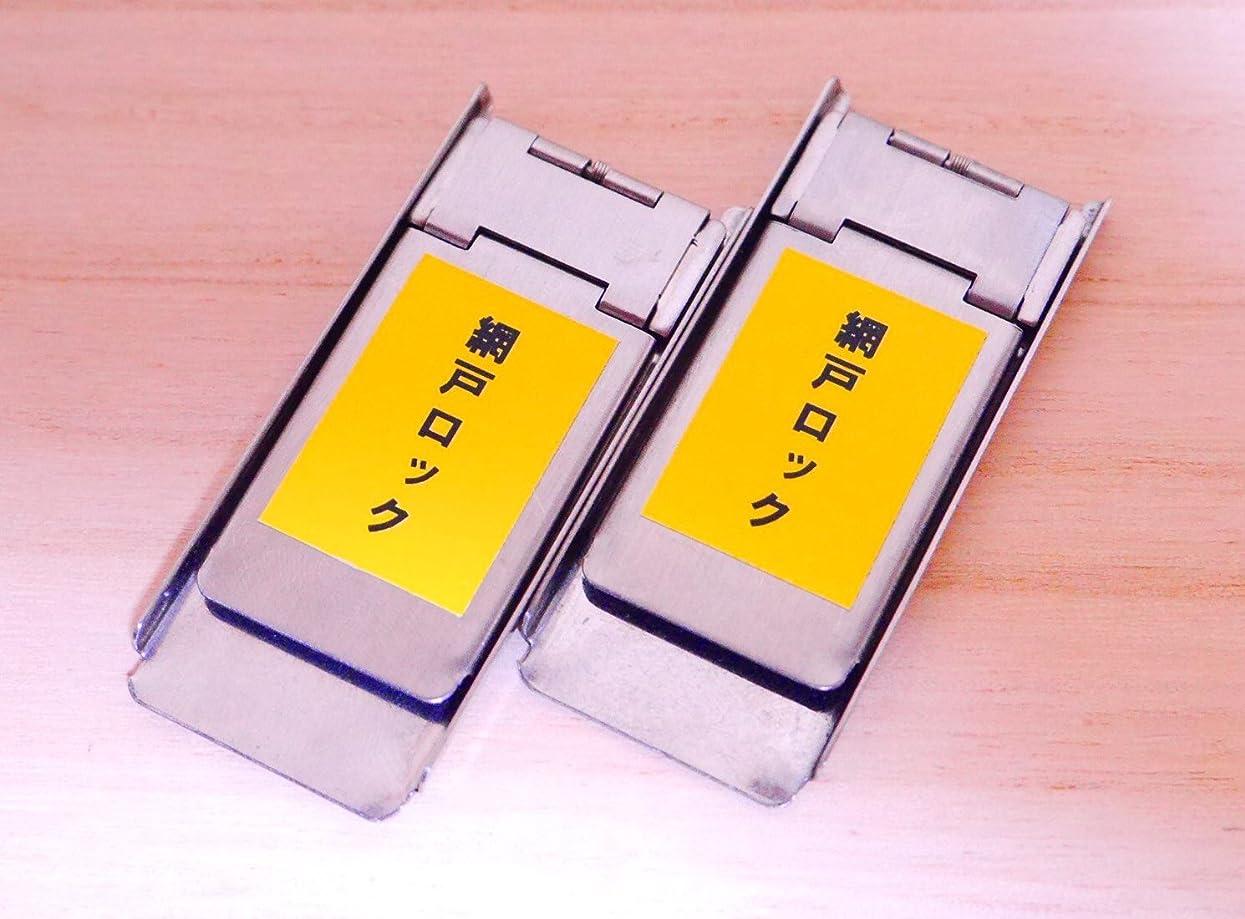 当社化石制限する網戸ロック 2個セット 補助錠 猫 脱走 防止 強力両面テープ 取付け説明書付き