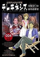 表紙: テレキネシス 山手テレビキネマ室(4) (ビッグコミックス)   東周斎雅楽