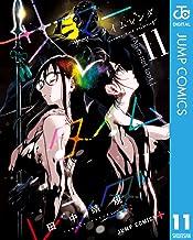 表紙: サマータイムレンダ 11 (ジャンプコミックスDIGITAL) | 田中靖規