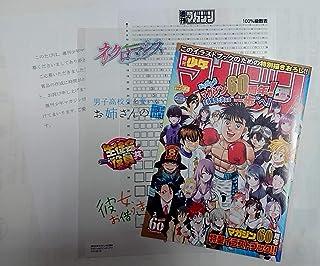 週刊少年マガジン60周年記念企画 ログインボーナス 全号分 イラストブック等3点セット