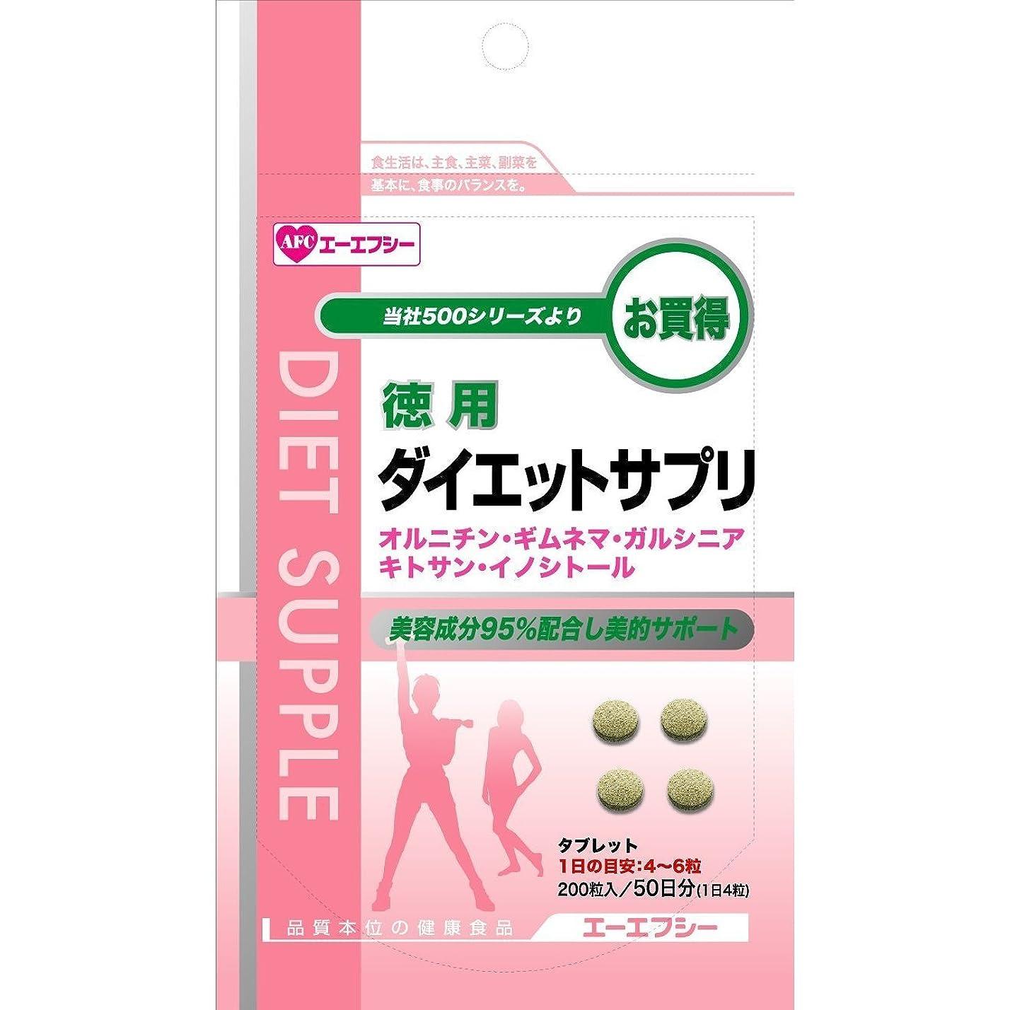 コロニアルクリーナー猟犬AFC980円シリーズ 徳用 ダイエットサプリ 200粒入 (約50日分)【10袋セット】