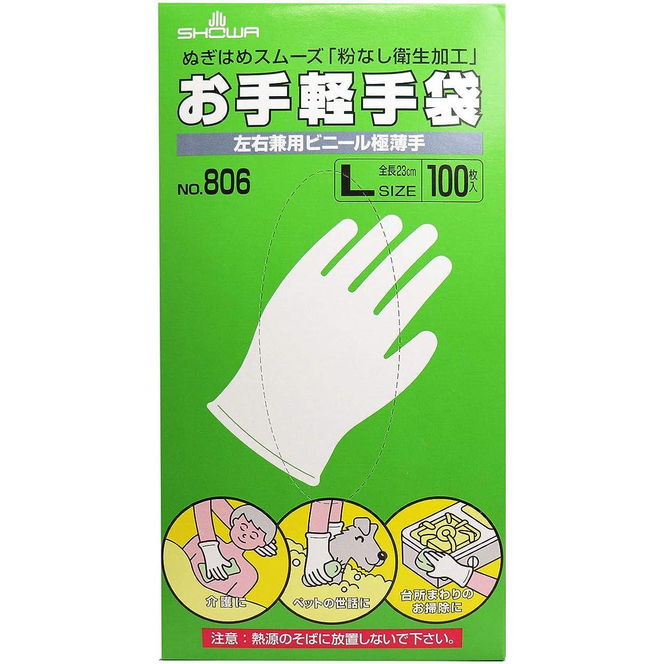 シェフめったに師匠お手軽手袋 No.806 左右兼用ビニール極薄手 粉なし Lサイズ 100枚入×5個セット