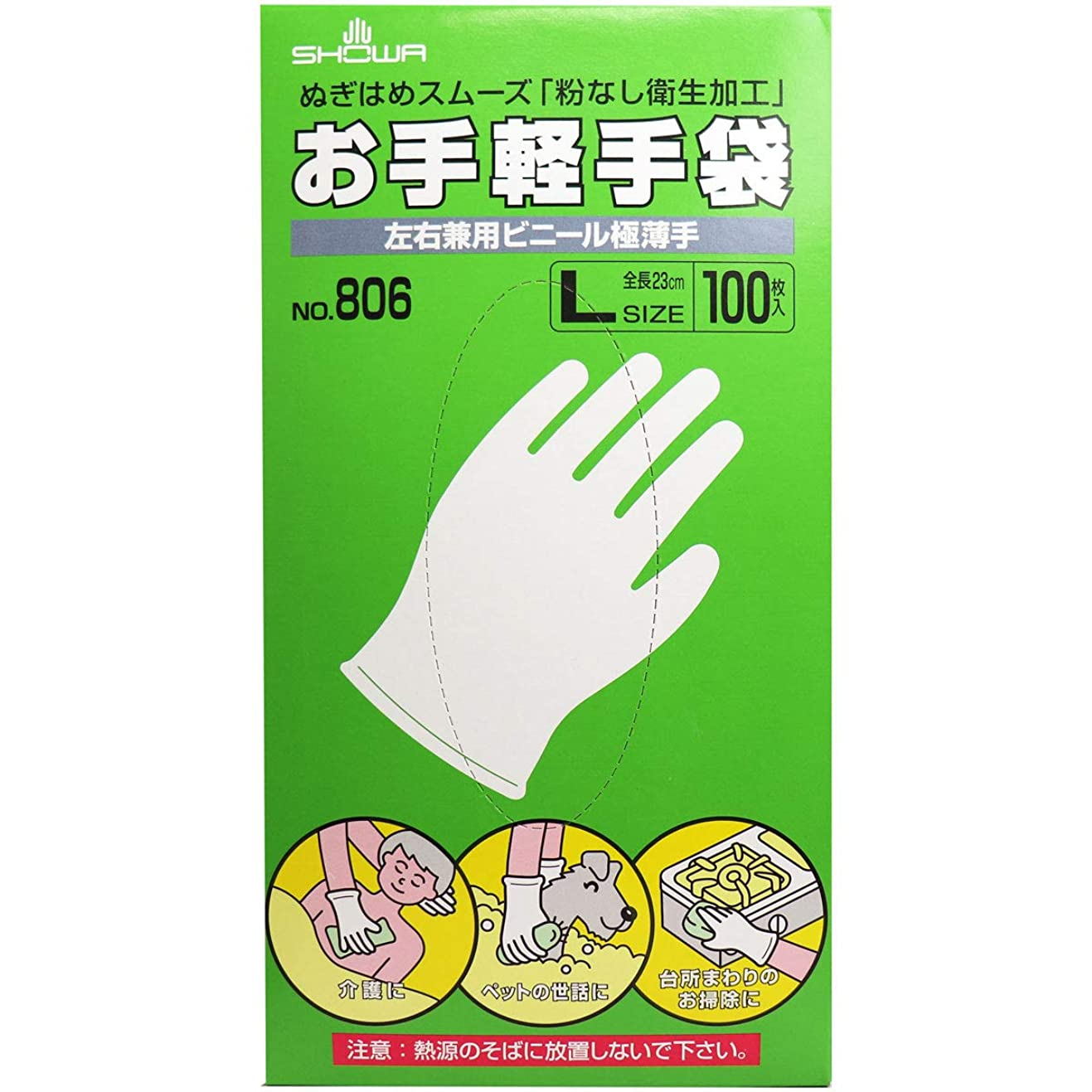 橋脚玉保持するお手軽手袋 No.806 左右兼用ビニール極薄手 粉なし Lサイズ 100枚入×5個セット