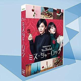 日本のドラマ 竹内結子 dvdミス・シャーロック/Miss Sherlock DVD 日本のテレビシリーズ 竹内結子/貫地谷しほり 連続ドラマ 全8話を収録した6枚組DVD-BOX