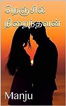 நெஞ்சில் நிறைந்தவன் (Tamil Edition)
