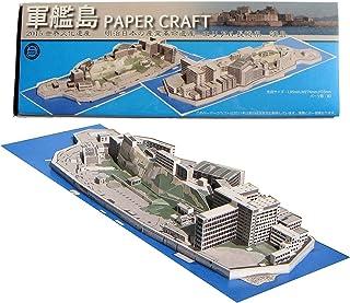 ペーパークラフト 軍艦島 世界遺産 アート 組み立て キット セット レプリカ 模型 (1個)