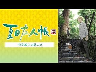 夏目友人帳 伍 特別編2 遊戯の宴(dアニメストア)