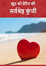 खुद को प्रेरित की सर्वश्रेष्ठ कुंजी (THE BEST KEY TO MOTIVATE YOURSELF): KHUD KO PRERIT KEE SARVASHRESHTH KUNJEE  (Hindi Edition)